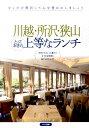 【送料無料】川越・所沢・狭山とっておきの上等なランチ [ J-act編集室 ]
