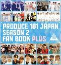 PRODUCE 101 JAPAN SEASON2 FAN BOOK PLUS [ PRODUCE 101 JAPAN ]