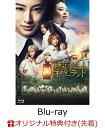 【楽天ブックス限定先着特典】約束のネバーランド スペシャル・エディション【Blu-ray】(A5クリ