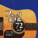 フォーク歌年鑑 '72 Vol.2 フォークニューミュージック大全集 9 [ (オムニバス) ]