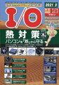 I/O (アイオー) 2021年 08月号 [雑誌]