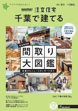 SUUMO注文住宅 千葉で建てる2021夏秋号 [雑誌]
