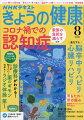 NHK きょうの健康 2021年 08月号 [雑誌]