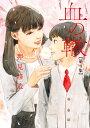 血の轍 4 (ビッグ コミックス) [ 押見 修造 ]