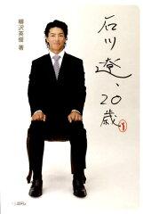 【送料無料】石川遼、20歳