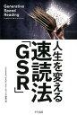 人生を変える速読法「GSR」 スタンフォード大学博士に学んだ