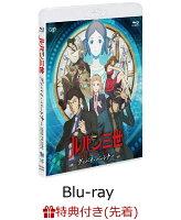 【先着特典】ルパン三世 グッバイ・パートナー(メインビジュアルA5イラストボード付き)【Blu-ray】