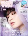 ViVi (ヴィヴィ) 2021年 08月号 増刊 [雑誌] 特別版 平手友梨奈 (表紙違い・付録付き)