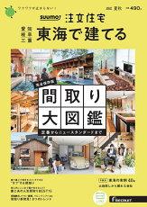 SUUMO注文住宅 東海で建てる2021夏秋号 [雑誌]