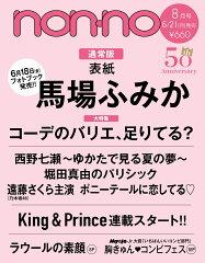 【送料無料】non-no (ノンノ) 2011年 08月号 [雑誌]