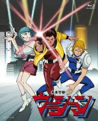 【送料無料】未来警察ウラシマン 【Blu-ray】