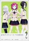 まなびストレート!SAKRA(volume 2) (ファミ通クリアコミックス) [ ヱシカ/ショーゴ ]