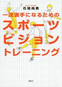 【楽天ブックスならいつでも送料無料】一流選手になるためのスポーツビジョン トレーニング [ ...