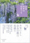 奈良四季の花めぐり