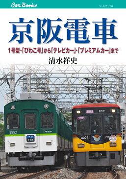 京阪電車 1号型・「びわこ号」から「テレビカー」・「プレミア (キャンブックス 鉄道 162) [ 清水祥史 ]