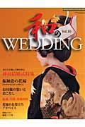 【送料無料】和のWEDDING(vol.10)