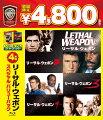 リーサル・ウェポン スペシャル・バリューパック【Blu-ray】