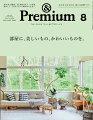 & Premium (アンド プレミアム) 2021年 08月号 [雑誌]