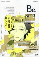 コミック Be (ビー) 2021年 08月号 [雑誌]