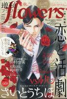 増刊flowers (フラワーズ) 秋号 2021年 08月号 [雑誌]