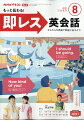 NHKテレビ もっと伝わる 即レス英会話 2021年 08月号 [雑誌]
