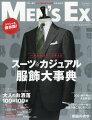 MEN'S EX (メンズ・エグゼクティブ) 2021年 08月号 [雑誌]