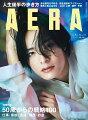 AERA (アエラ) 2021年 8/2号 [雑誌]