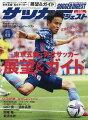 サッカーダイジェスト 2021年 8/12号 [雑誌]