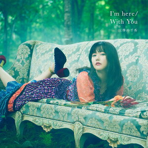 I'm here/With You (初回限定盤B CD+DVD)