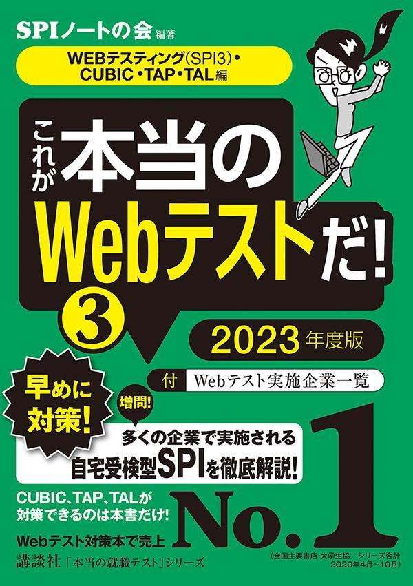 【WEBテスティング(SPI3)・CUBIC・TAP・TAL編】 これが本当のWebテストだ! (3) 2023年度版画像
