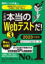 【WEBテスティング(SPI3)・CUBIC・TAP・TAL編】 これが本当のWebテストだ! (3) 2023年度版 (本当の就職テスト) [ SPIノートの会 ]