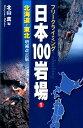日本100岩場(1(北海道・東北))増補改訂版 フリークライミング [ 北山真(フリークライミング) ]