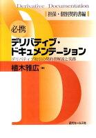 必携デリバティブ・ドキュメンテーション(担保・個別契約書編)