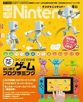 電撃Nintendo (ニンテンドー) 2021年 08月号 [雑誌]