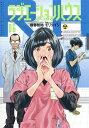 ラジエーションハウス 6 (ヤングジャンプコミックス) [ モリ タイシ ]