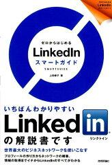【楽天ブックスならいつでも送料無料】LinkedInスマートガイド [ 上田修子 ]
