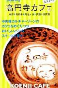 高円寺カフェ+パン&スイーツ