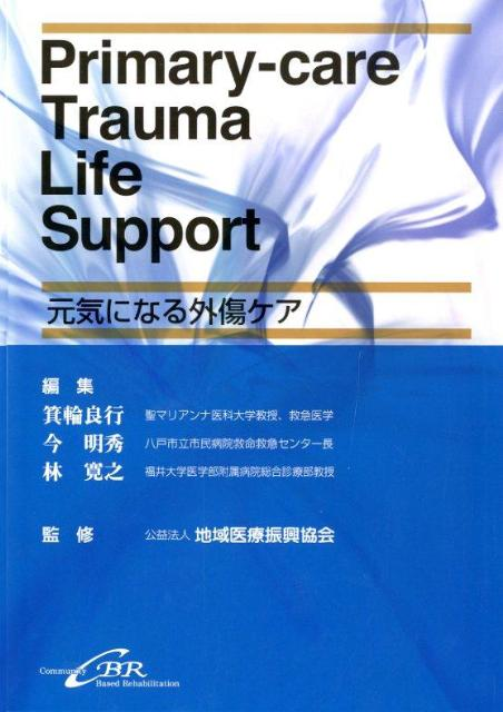 Primary-care Trauma Life Support画像