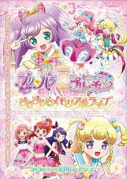 劇場版プリパラ&キラッとプリ☆チャン 〜きらきらメモリアルライブ〜