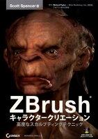 ZBrushキャラクタークリエーション