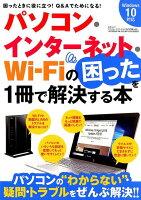 パソコン・インターネット・Wi-Fiの困ったを1冊で解決する本