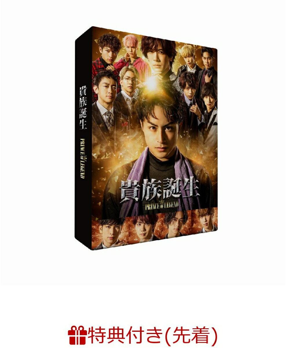 【先着特典】ドラマ「貴族誕生ーPRINCE OF LEGEND-」(オリジナルノート付き)【Blu-ray】