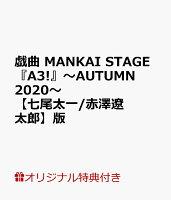 【楽天ブックス限定特典付】戯曲 MANKAI STAGE『A3!』〜AUTUMN 2020〜【七尾太一/赤澤遼太郎】版