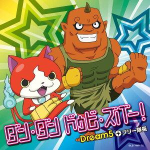【楽天ブックスならいつでも送料無料】ダン・ダン ドゥビ・ズバー! (CD+DVD) [ Dream5+ブリー...