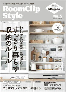 RoomClip Style Vol5