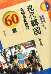 【楽天ブックスならいつでも送料無料】現代韓国を知るための60章第2版 [ 石坂浩一 ]