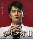 【送料無料】ガリレオ2[Blu-ray-BOX]【Blu-ray】 [ 福山雅治 ]