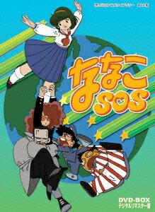 ななこSOS DVD-BOX デジタルリマスター版画像