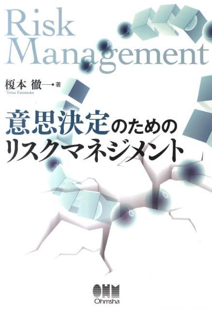「意思決定のためのリスクマネジメント」の表紙
