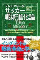 プレミアリーグ サッカー戦術進化論